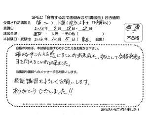 denki2_2013_0928_02