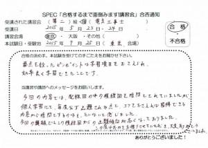 denkikoujishi_2015_0523_01
