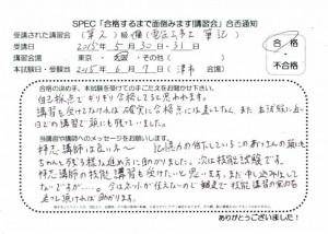 denkikoujishi_2015_0530_01