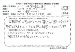 denkikoujishi_2015_0719_01
